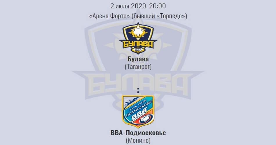 «Булава» - «ВВА-Подмосковьев» начнется на час позже