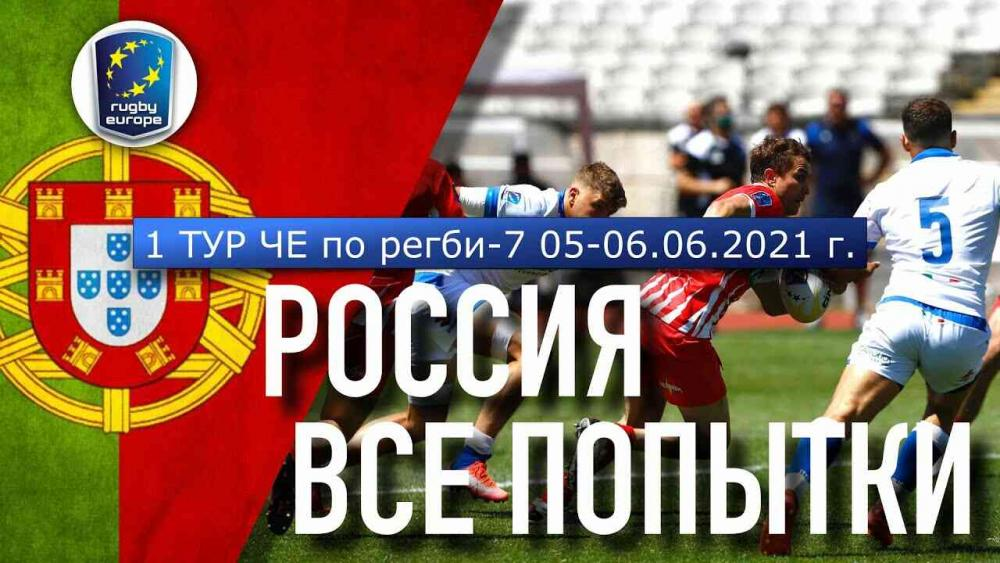 Чашка кофе. Все попытки мужской сборной России по регби-7 в Лиссабоне 2021