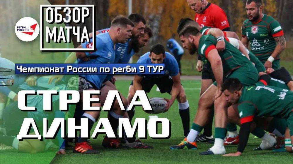 Чемпионат России 2021/22. «Стрела» – «Динамо». Лучшее