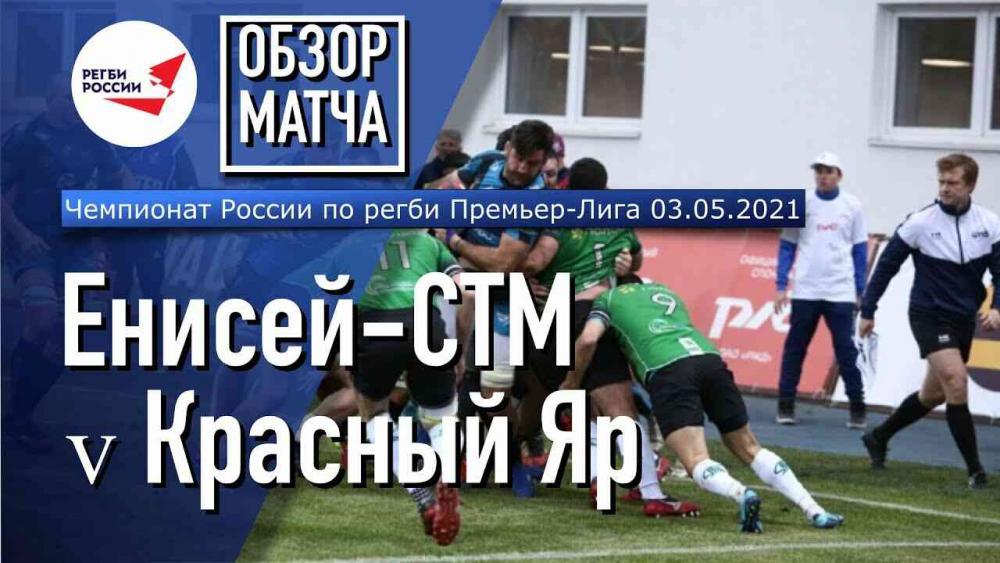 Выбери лучшую попытку полуфинального матча «Енисей-СТМ» – «Красный Яр»