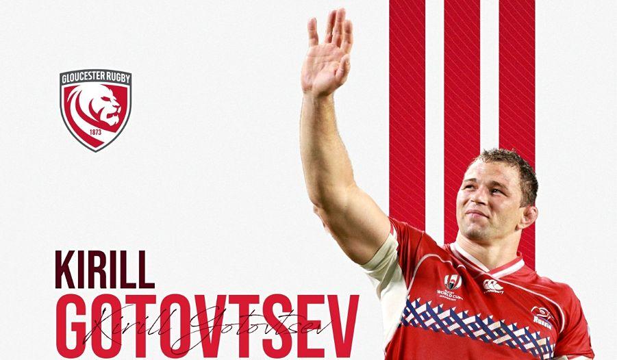Кирилл Готовцев пополнил список российских игроков английской Премьер-лиги