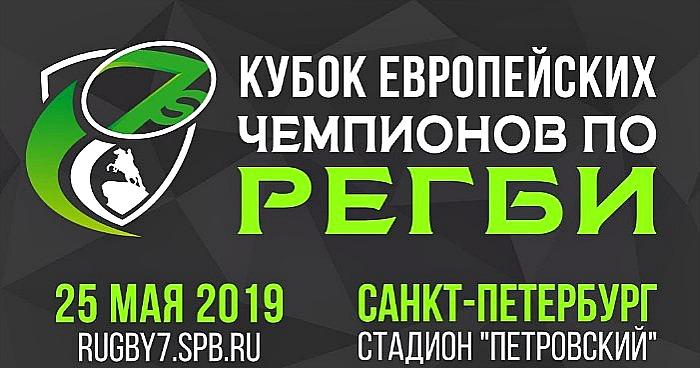 Кубок Европейских Чемпионов по регби-7. Live