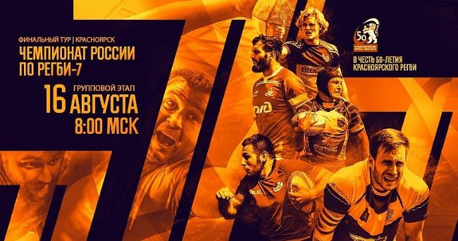Чемпионат России по регби-7. 4-й тур. Плей-офф. Live