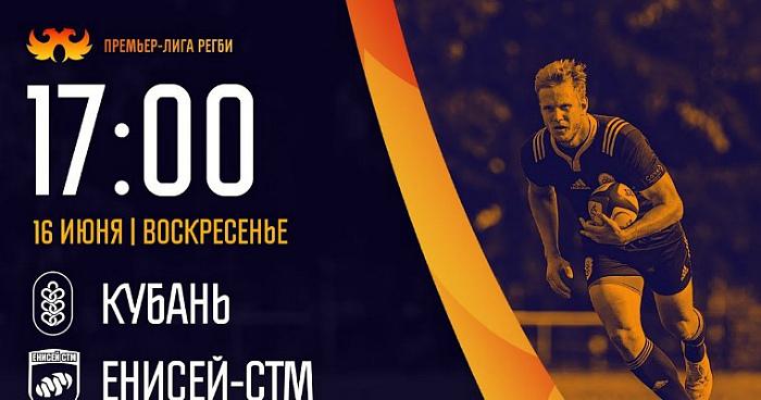 «Кубань» – «Енисей-СТМ» 2019. Live
