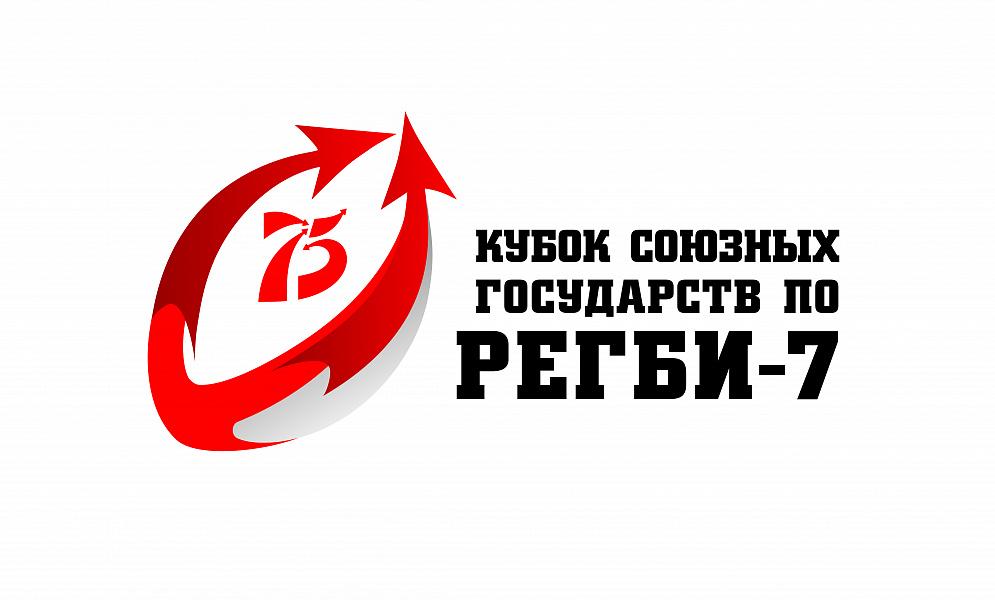 Кубок союзных государств по регби-7. Live 8.00 (мск)