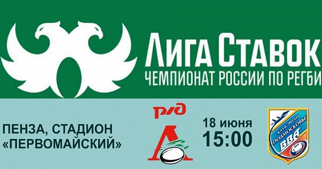 Заявки  «Локомотива-Пенза» и «ВВА-Подмосковье»