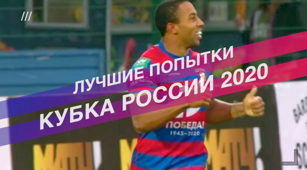 Выбери лучшую попытку Кубка России 2020