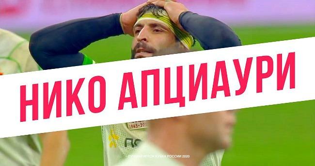 Видеотрофей для Нико Апциаури – Лучшего игрока Кубка России 2020 по версии наших читателей
