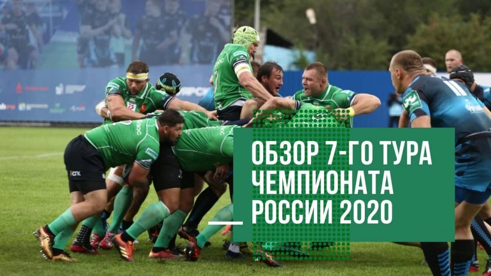 Обзор 7-го тура чемпионата России по регби 2020