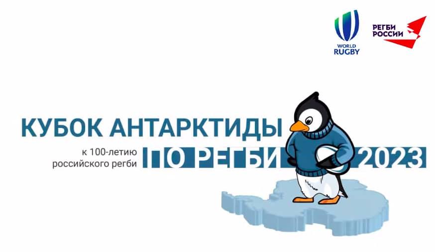 Россия проведет Кубок Антарктиды по регби