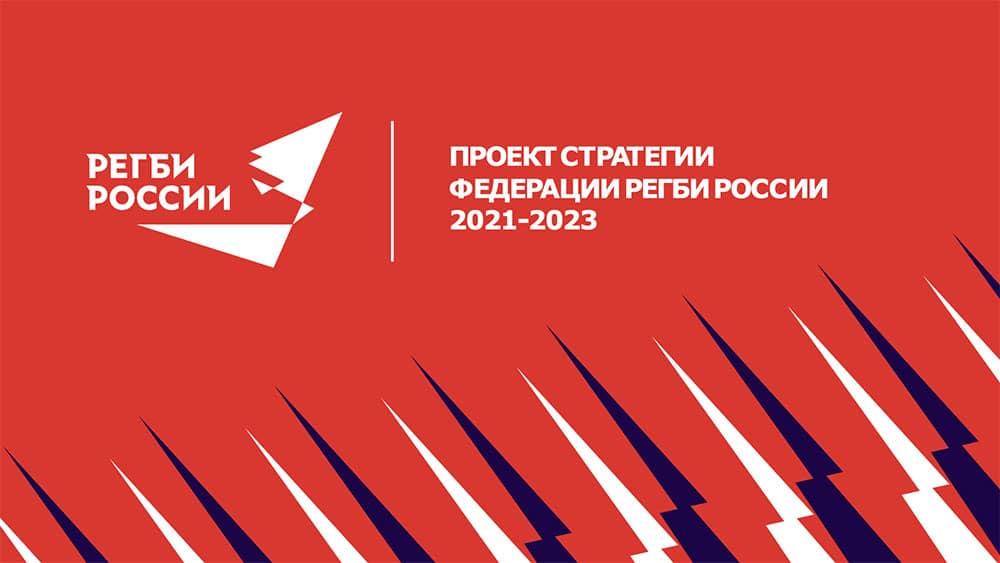 Одобрены тезисы стратегии Федерации регби России на 10 лет