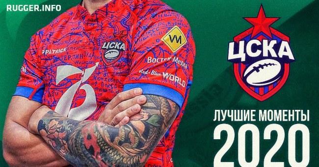 Российский сезон 2020: Памятный видеокубок для ЦСКА