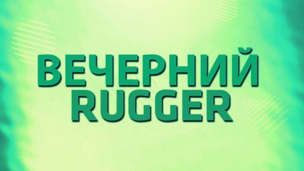 Вечерний Раггер: Тренировка «Енисея», трибьют Арди Савеа и звёздная десятка игроков японской ТОП-лиги по версии World Rugby
