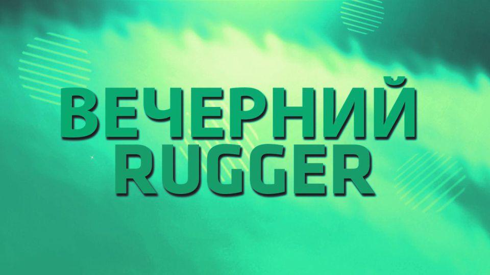 Вечерний Раггер: Чемпионат Новой Зеландии, Мировая Серия, а также прорыв Коди Тейлора