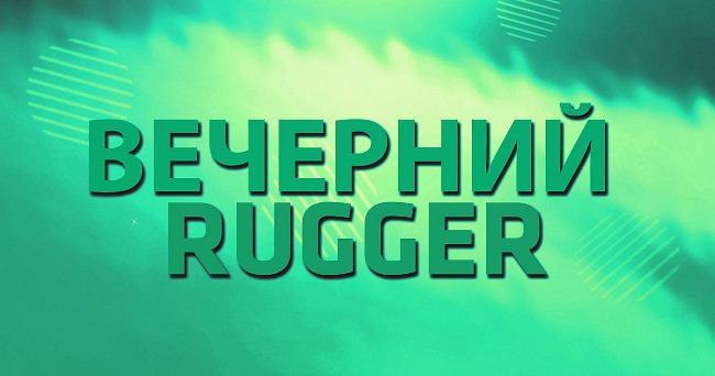 Вечерний Раггер: Новый телепроект о регби и «Не расслабляйтесь!» от Эдди