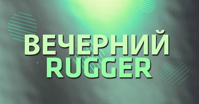 Вечерний Раггер: Много «Олл Блэкс» и много видео