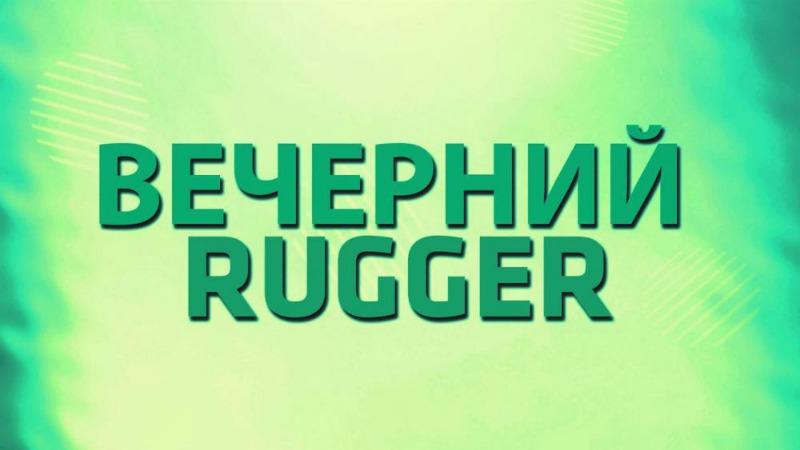 «Вечерний Раггер» - новая звезда «Олл Блэкс», два Гэтланда и возвращение Пабло Матеры