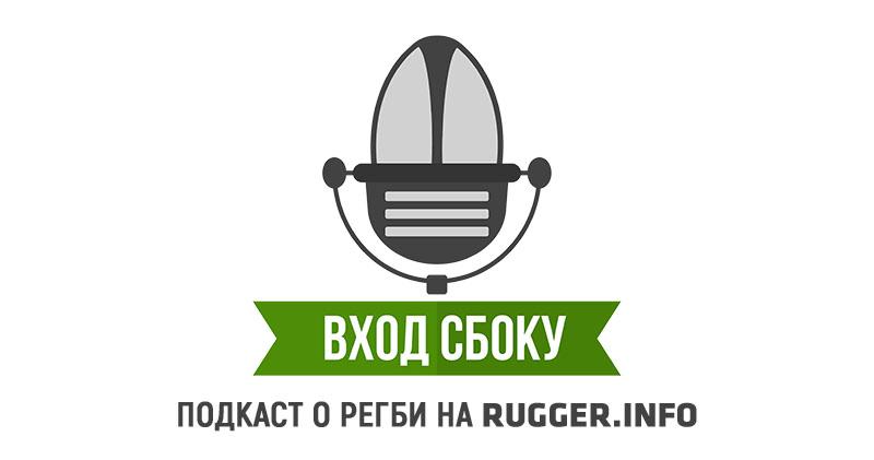 Не пропустите - подкаст о регби на rugger.info