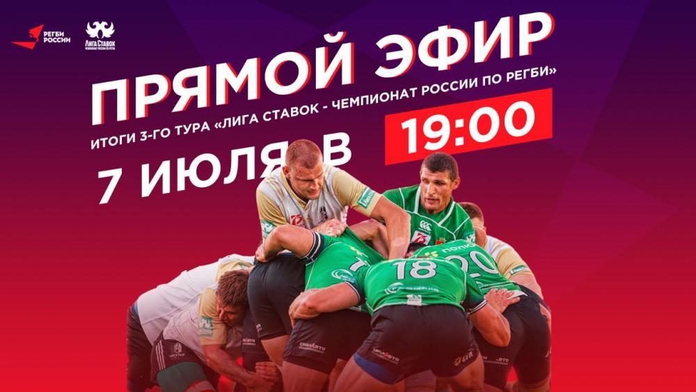 «Послетурие» №2 - разбор 3-го тура чемпионата России по регби. Live в 19:00