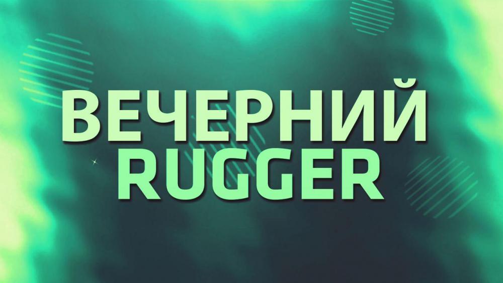 Вечерний раггер: Ли Хафпенни или Дамиан МакКензи