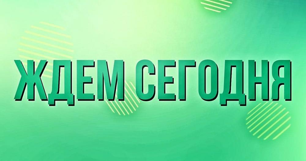 Ждём сегодня: Старт Чемпионата России 2021/2022