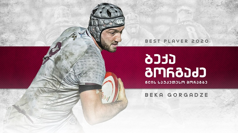 Бека Горгадзе - лучший регбист 2020 года в Грузии
