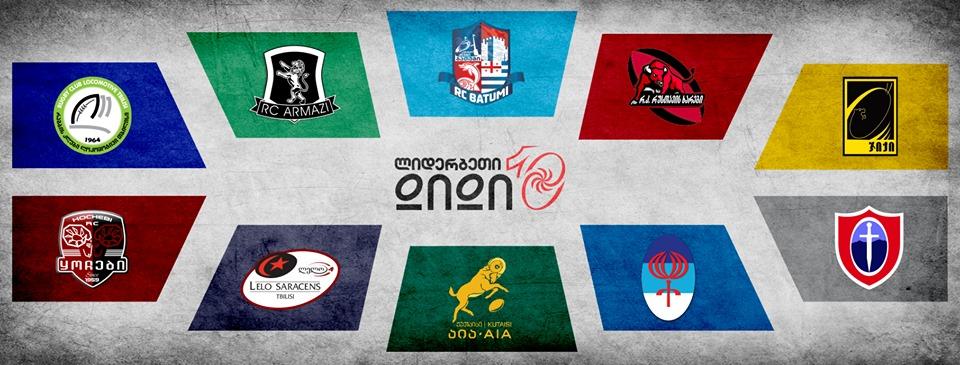 Календарь чемпионата Грузии 2019/2020