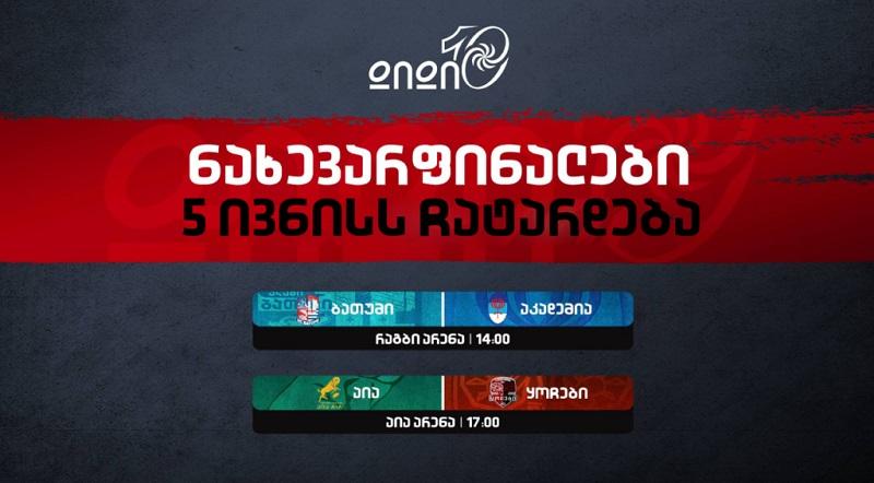 Чемпионат Грузии будет доигран