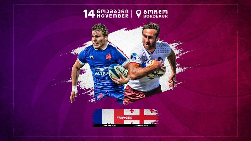 Официально: сборная Франции сыграет осенью с Аргентиной, Грузией и Новой Зеландией