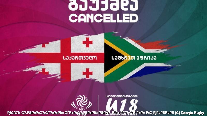 Тур юниорской сборной ЮАР по Грузии отменен из-за COVID-19