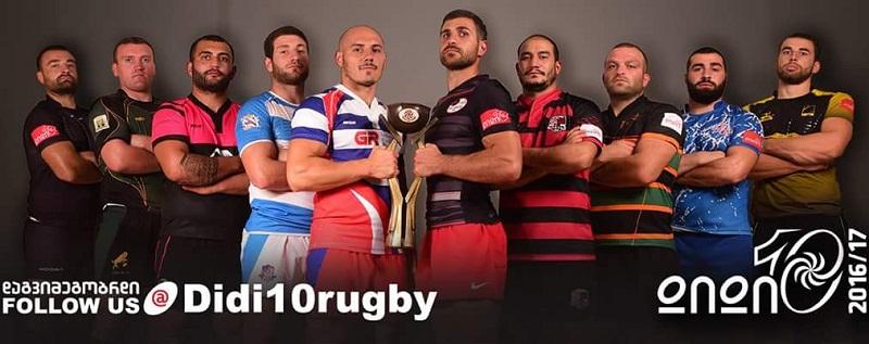 В субботу стартует чемпионат Грузии