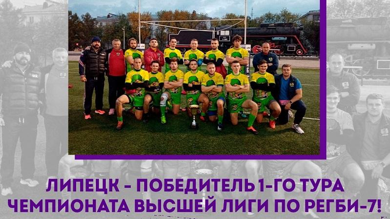 «Липецк» уверенно выиграл первый тур Высшей лиги по регби-7