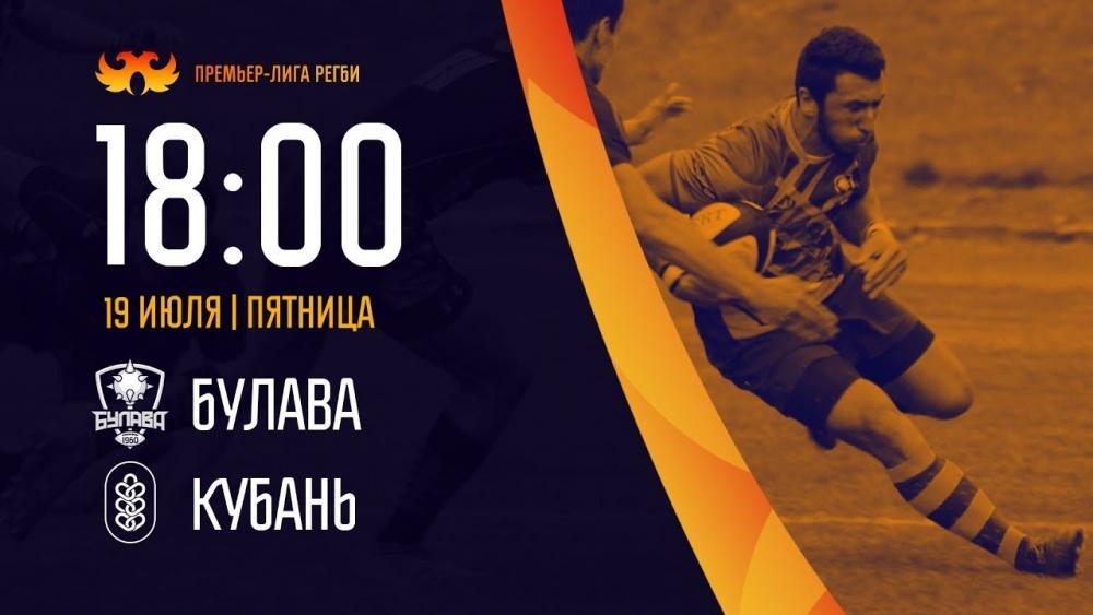 «Булава» - «Кубань». Чемпионат России 2019. Live