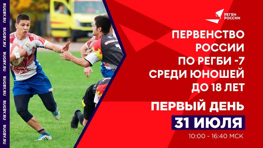 Первенство России по регби-7 U18. Первый день. Live в 10.00 (мск)