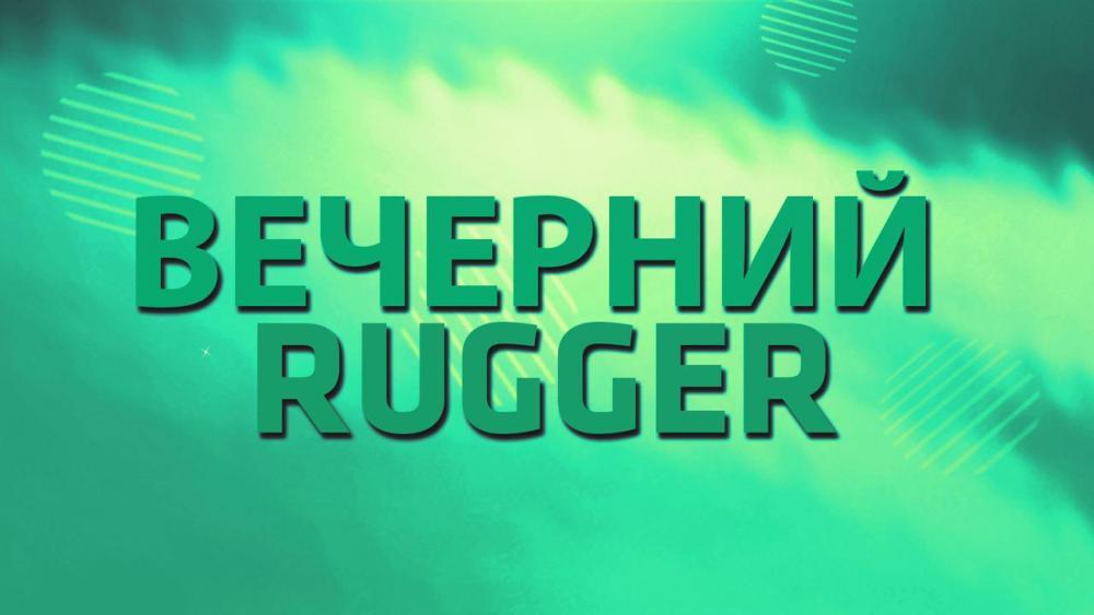 Вечерний Раггер: «Людоед» Итодже, сердечный Матера и о чём не думал вингер англичан Джонни Мэй