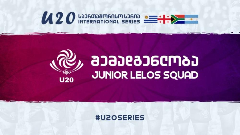 Кто поедет на Международную серию U20 от Грузии